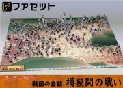 戦国の合戦 桶狭間の戦い<ジオラマペーパークラフト>