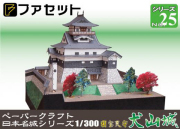 ペーパークラフト日本名城シリーズ1/300 25 国宝天守 犬山城