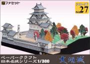 ペーパークラフト【大垣城】