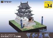 ペーパークラフト日本名城シリーズ1/300 34 宇和島城