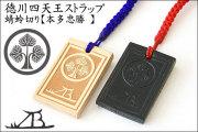 戦国ストラップ【本多忠勝 】