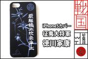 戦国iPfone5ケース【征夷大将軍/徳川家康】