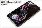 戦国iPhoneケース【前田慶次・髑髏と蓮】
