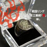 戦国リング 【天地人/直江兼続・愛】シルバー