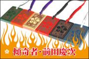 戦国武将ストラップ【傾奇者・前田慶次】
