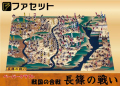 戦国の合戦 長篠の戦い<ジオラマペーパークラフト>