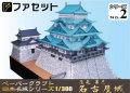 ペーパークラフト日本名城シリーズ1/300 ファセット02 復元 幕末名古屋城