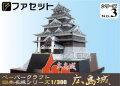 ペーパークラフト日本名城シリーズ1/300 ファセット03 広島城
