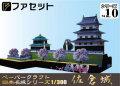 ペーパークラフト日本名城シリーズ1/300 ファセット10 佐倉城