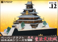 ペーパークラフト日本名城シリーズ1/300 ファセット12 復元 豊臣大坂城