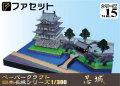 ペーパークラフト日本名城シリーズ1/300 ファセット15 忍城