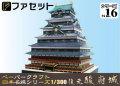 ペーパークラフト日本名城シリーズ1/300 ファセット16 復元 駿府城