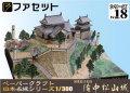 ペーパークラフト日本名城シリーズ1/300 ファセット18 国重要文化財 備中松山城