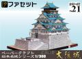 ペーパークラフト日本名城シリーズ1/300 21 復興天守 大阪城