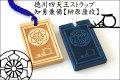 戦国ストラップ【徳川四天王・榊原康政 】