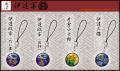 戦国家紋メタルドームストラップ各種(チャームフック付)
