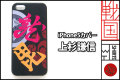 戦国iphone5ケース【上杉謙信】
