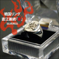 戦国リング【天地人 直江兼続・愛】Silver925