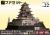 ペーパークラフト日本名城シリーズ1/300 22 上州沼田城