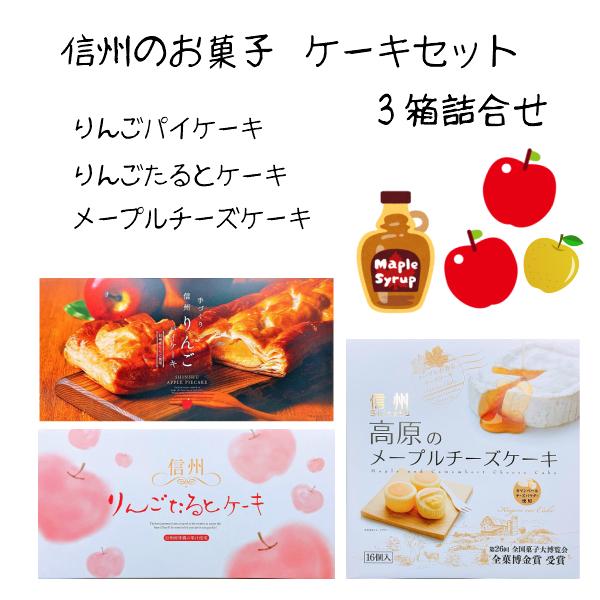 【緊急値下げ】信州のりんごのお菓子 ケーキ3点セット【30%OFF】