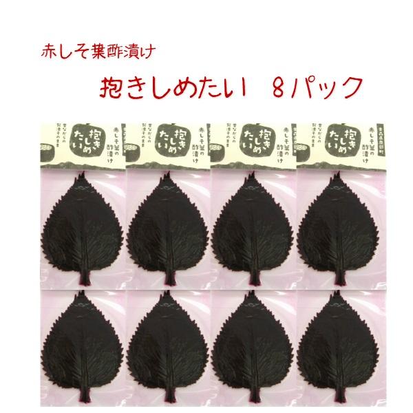 【緊急値下げ】赤しそ葉の酢漬け抱きしめたい10枚入【20%OFF】配送地域限定 送料無料 赤しそ葉の酢漬け 抱きしめたい 10枚入×8パック
