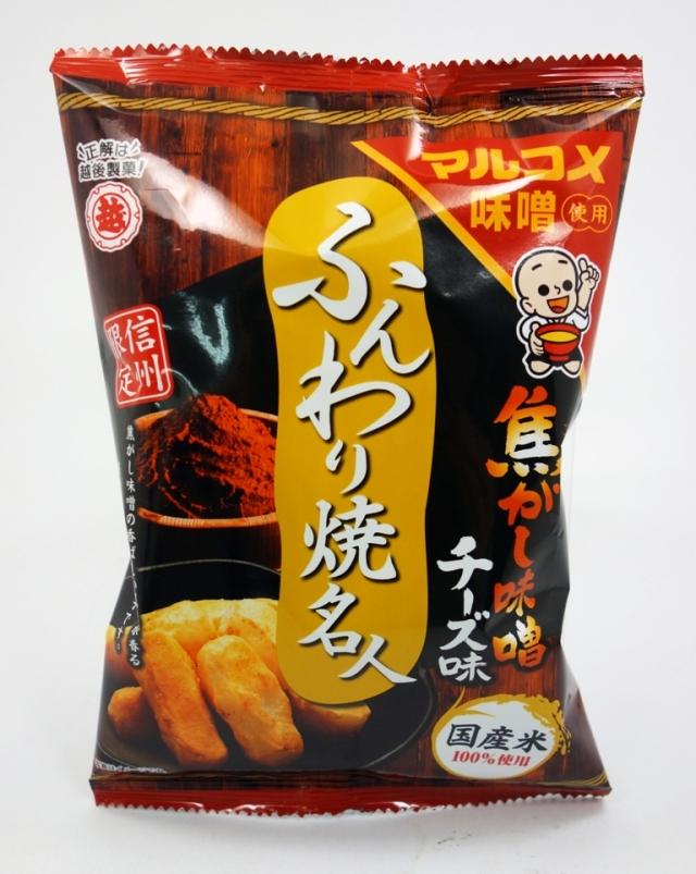 ふんわり焼名人焦し味噌チーズ味40g