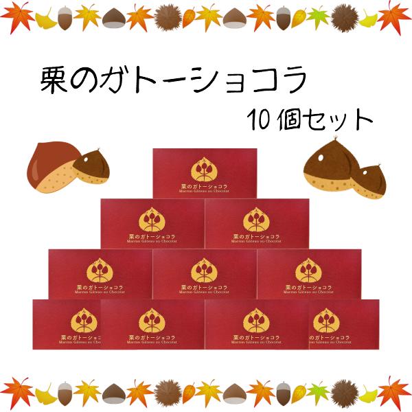 【緊急値下げ】信州 栗のガトーショコラ1個入x10個セット【26%OFF】