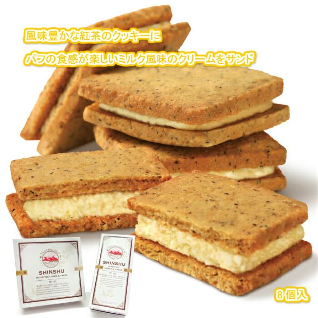 紅茶のミルククリームサンドクッキー 8個入