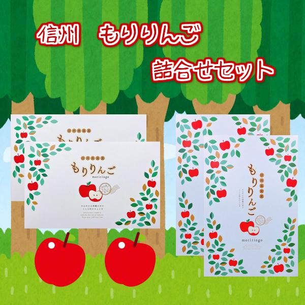 【緊急値下げ】信州 もりりんご 6本入x2 + 10本入x2 4箱セット【30%OFF】