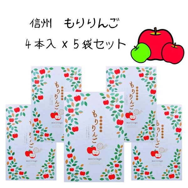 【緊急値下げ】信州 もりりんご 4本入x5個セット【22%OFF】