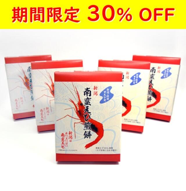 【期間限定30%OFF!送料無料】南蛮えび煎餅 (18枚入×5箱)