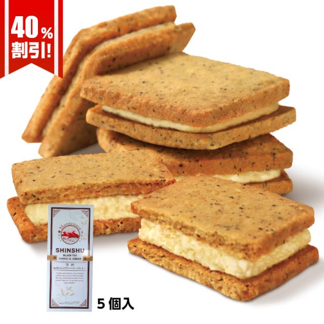 【40%OFF】 紅茶のミルククリームサンドクッキー 5個入