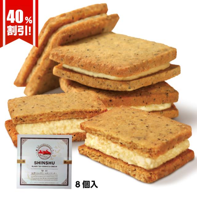 【40%OFF】紅茶のミルククリームサンドクッキー 8個入
