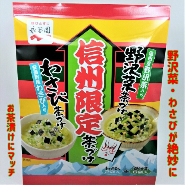 【信州】信州限定茶漬け 8食入【永谷園】