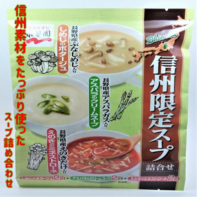 【信州】信州限定スープ詰め合わせ【永谷園】