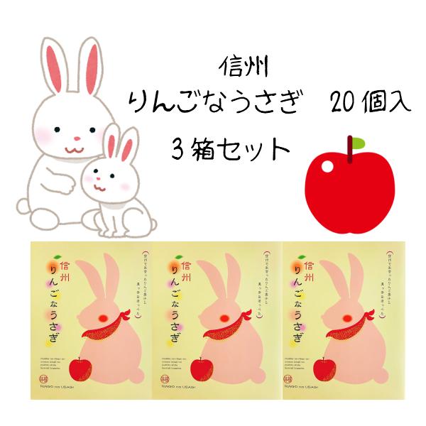 【緊急値下げ】信州 りんごなうさぎ 20個入x3箱セット【29%OFF】