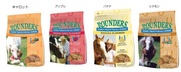 Rounders ナチュラルホーストリーツ