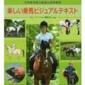 楽しい乗馬ビジュアルテキスト