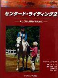 センタード・ライディング2 美しく馬と調和するために