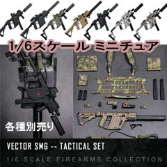 【DAM】ELITE FIREARMS SERIES3 EF012-EF018 1/6 VECTOR SMG TACTICAL SET 1/6スケール クリス ヴェクター クリス ベクター