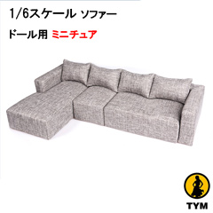 【TechnicToys】TYM035 1/6 European fabric cotton sofa 1/6スケール ソファー