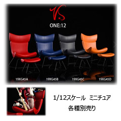 【VICKY SECRET toys】VStoys 19XG45 1:12 The Chair シングルチェア ソファー 1/12スケール 椅子 スツールつき