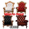 【VICKY SECRET toys】VStoys 19XG42 1:12 Royal Sofa シングルソファー 1/12スケール ソファー