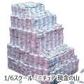 【BLACKTOYS】BT102 CASH PILES 1/6スケール 現金の山 札束 ミニチュア
