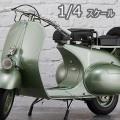 【BLITZWAY】BW-NS 20402 1/4 Scale Statue Roman Holiday Piaggio 1951 Vespa 125 ローマの休日 ヴェスパ ベスパ 1/4スケール モデル
