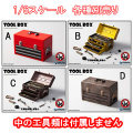【ZYTOYS / CATTOYS】1/6scale TOOL BOX 1/6スケール 工具箱