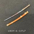 【ToysPower】ルーズパーツ CT010A 大日本帝国陸軍 日本刀 1/6スケール日本軍 軍刀