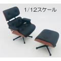 【ZEN】1/12 size Designers Chair DC-1 デザインインテリアコレクション 1/12スケール デザインチェア DC-1