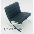 【ZEN】1/12 size Designers Chair DC-3 デザインインテリアコレクション 1/12スケール デザインチェア DC-3