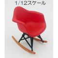 【ZEN】1/12 size Designers Chair DC-6 デザインインテリアコレクション 1/12スケール デザインチェア DC-6